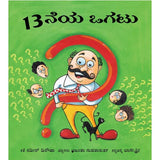Hadimooraneya Ogatu/The 13Th Riddle (Kannada)