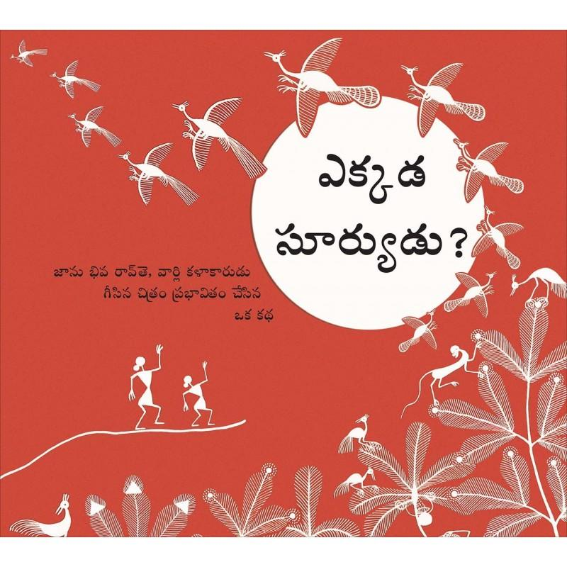 Where's The Sun?/ Ekada Suryadu (Telugu)