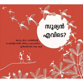 Where's The Sun?/ Sooriyan Evide? (Malayalam)