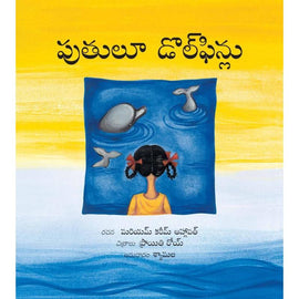 Putul And The Dolphins / Putuloo Dolphinloo (Telugu)