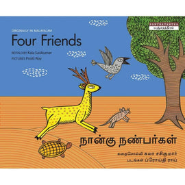 Four Friends/Naangu Nanbargal (Tamil)
