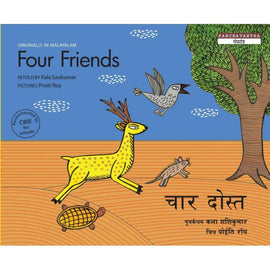 Four Friends/Chaar Dost (Hindi)