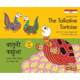 The Talkative Tortoise/Baatuni Kachhua (Hindi)