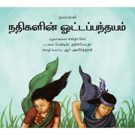 Race Of The Rivers/Nadhigalin Ottappandhayam (Tamil)