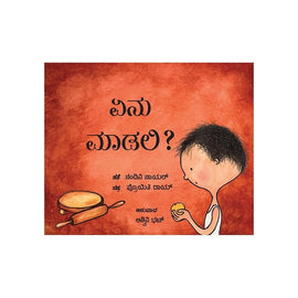 What Shall I Make? / Enu Maadali? (Kannada)