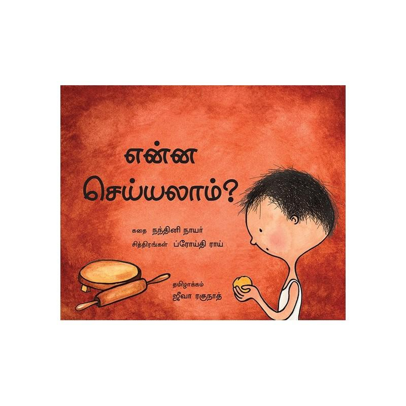 What Shall I Make? / Yenna Seiyyalaam? (Tamil)