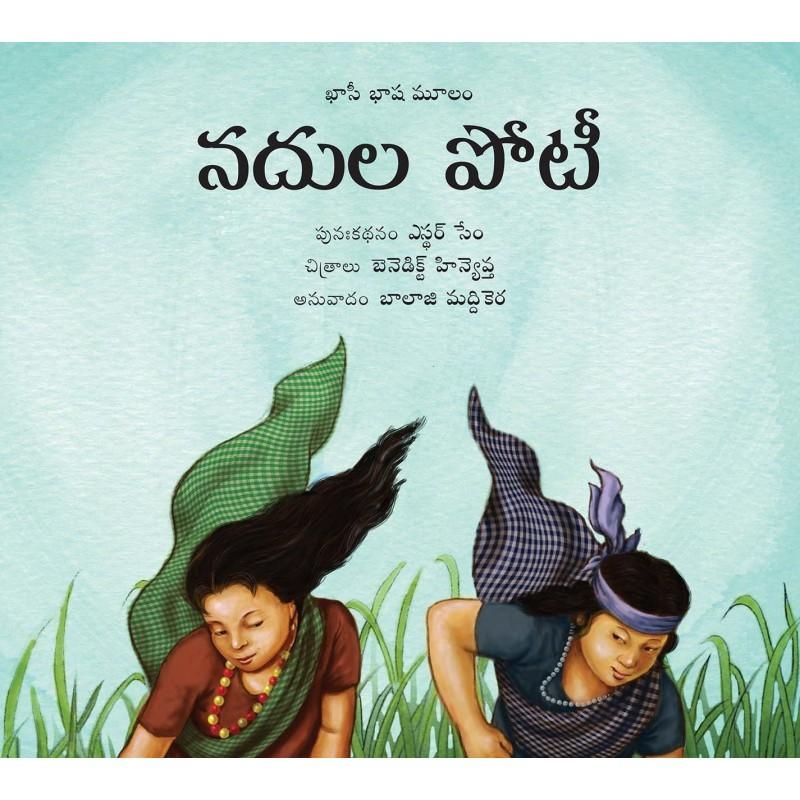 Race Of The Rivers/Nadula Poti (Telugu)