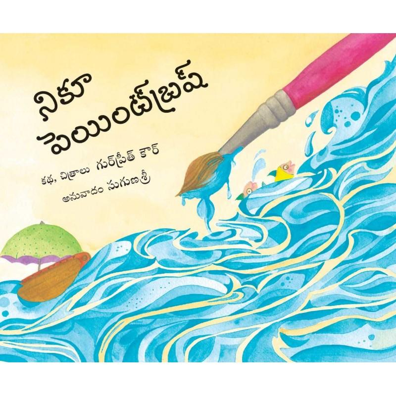 Buy Nikoo's Paintbrush/Nikoo Paintbrush (Telugu) online in