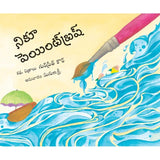 Nikoo's Paintbrush/Nikoo Paintbrush (Telugu)