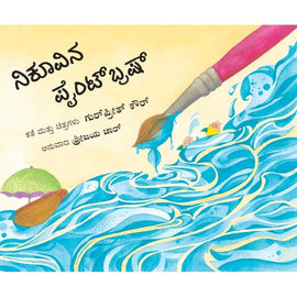 Nikoo's Paintbrush/Nikoovina Paintbrush (Kannada)