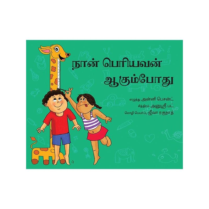 When I Grow Up/Naam Periyavan Aakumpothu (Tamil)