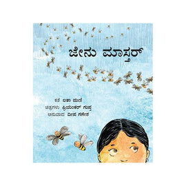 The Bee Master/Jenu Mastar (Kannada)