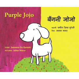 Purple Jojo / Baingani Jojo (Hindi)