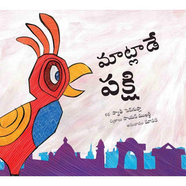 The Talking Bird/Maatlaade Pakshi (Telugu)
