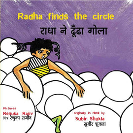 Radha Finds The Circle / Radha Ne Dhoondha Gola (Hindi)