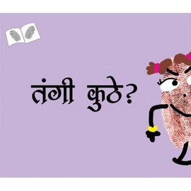 Where Is Thangi ?Thangi Kuthe? (Marathi)