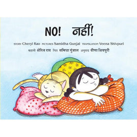 No!/Nahin (Hindi)