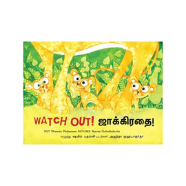 Watch Out/Jakirathe (Tamil)
