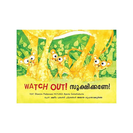 Watch Out/Sookshikane (Malayalam)