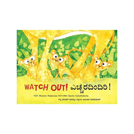 Watch Out/Yecharadhindiri (Kannada)