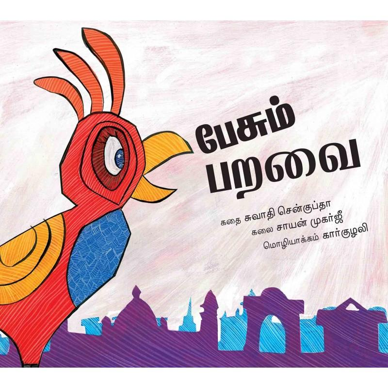 The Talking Bird/Paesum Paravai (Tamil)