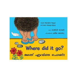 Where Did It Go?/Adhu Evide Poyee? (Malayalam)