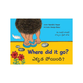 Where Did It Go?/Ekkada Poyindi? (Telugu)