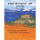 All A Bout Nothing / Ondrum Llladaipattrai Yellamy (Tamil)