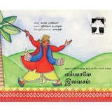 All Free / Yellamay Illavasam (Tamil)