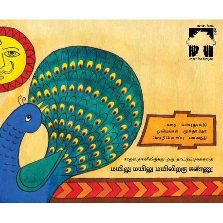 Eyes On The Peacock's Tail / Mayilu Mayilirangu Kannu (Tamil)