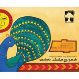 Eyes On The Peacocks Tail  / Mayil Peelikannugal (Malayalam)