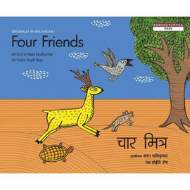 Four Friends/Chaar Mitr (Marathi)