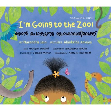 I'm Going to the Zoo/Gnaan Pokunnu Mrigashaalayilekku!