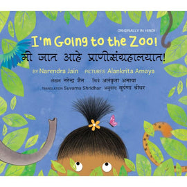 I'm Going to the Zoo/Mi Jaat Ahey Pranisangrahalayat!