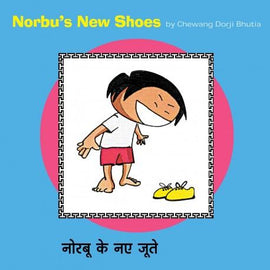 Norbu's New Shoes / Norbu Ke Naye Joothe