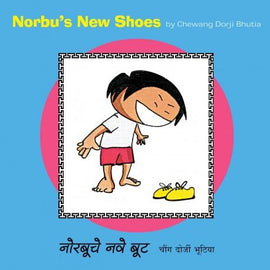 Norbu's New Shoes / Norbuche Nave Boot (Marathi)