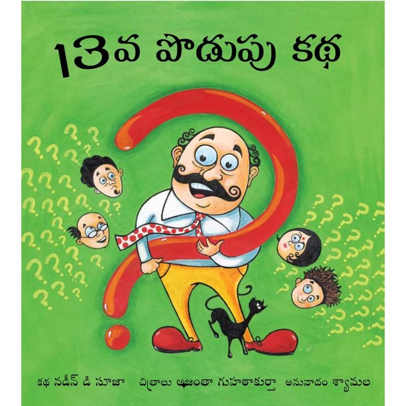 The 13Th Riddle/Padamoodava Podupu Kadha (Telugu)