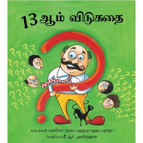 The 13Th Riddle/Pathimoonam Vidukathai (Tamil)