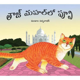 Pooni at the Taj Mahal/Taj Mahallo Pooni (Telugu)
