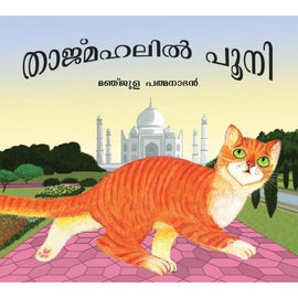 Pooni at the Taj Mahal/Tajmahalil Pooni (Malayalam)
