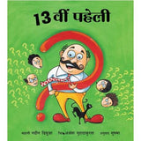The 13Th Riddle/Terahvi Paheli (Hindi)