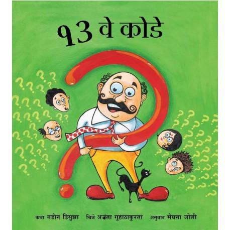The 13Th Riddle/Teravay Koda (Marathi)