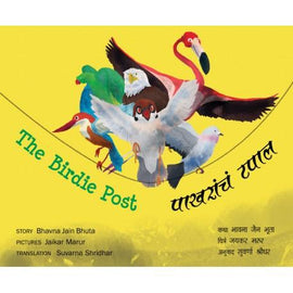 The Birdie Post/Pakharanch Tapal