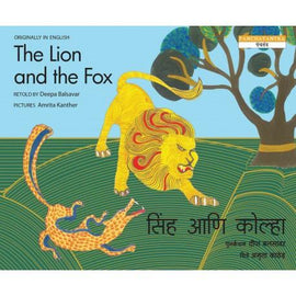 The Lion And The Fox/Sinh Aani Kolha (Marathi)