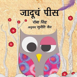 The Magic Feather/Jaaduche Pees (Marathi)