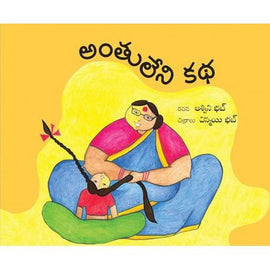 The Neverending Story / Anthuleni Katha (Telugu)
