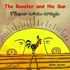 The Rooster And The Sun /  Kodipunju Mariyu Suryudu