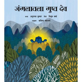 The Secret God in the Forest/Jangalatla Gupt Deva (Marathi)