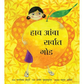 The Sweetest Mango/Haach Aamba Sarvaat Gode (Marathi)