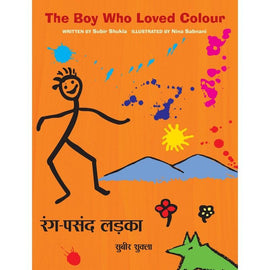 The Boy Who Loved Colour / Vannangalai Virumbiya Siruvan